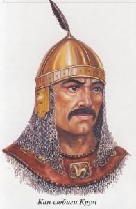 История на България - хан Крум