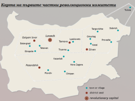 История на България - ВРО